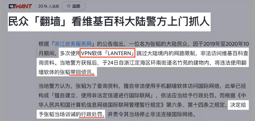 翻墙VPN 使用蓝灯VPN被逮埔 蓝灯VPN钓鱼
