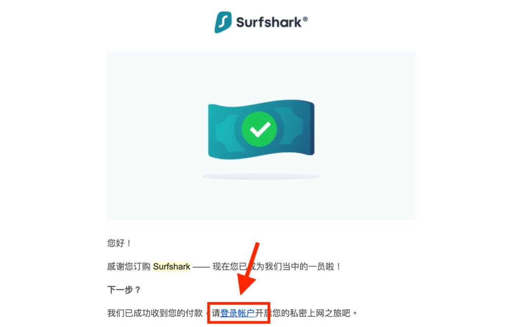 SurfShark 帐号激活、SurfShark 启动帐户