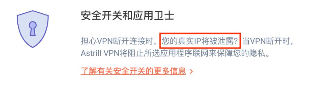 AstrillVPN 安全开关、Astrill VPN 中国