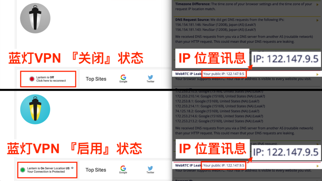 蓝灯VPN 中国 泄露用户IP
