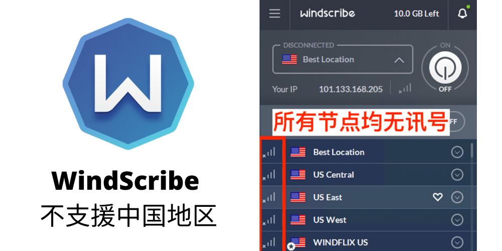 WindScribe 不支援中国地区