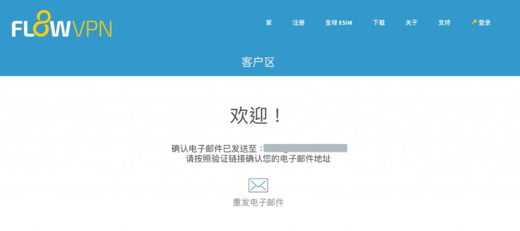 FlowVPN 注册教学_确认信2