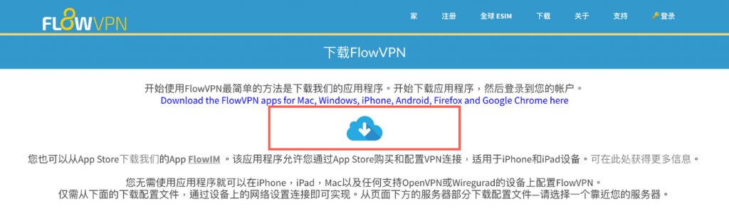 FlowVPN 注册教学_下载